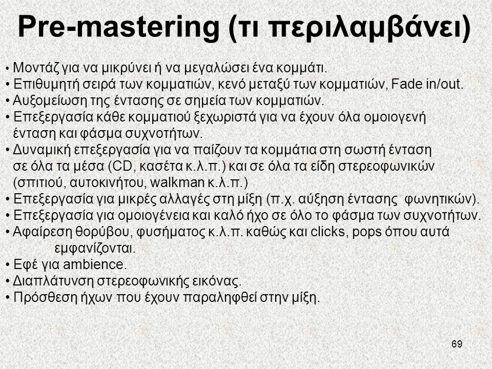 Pre-mastering (τι περιλαμβάνει)