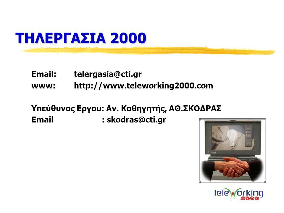 ΤΗΛΕΡΓΑΣΙΑ 2000 Email: telergasia@cti.gr. www: http://www.teleworking2000.com. Υπεύθυνος Eργου: Αν. Καθηγητής, ΑΘ.ΣΚΟΔΡΑΣ.