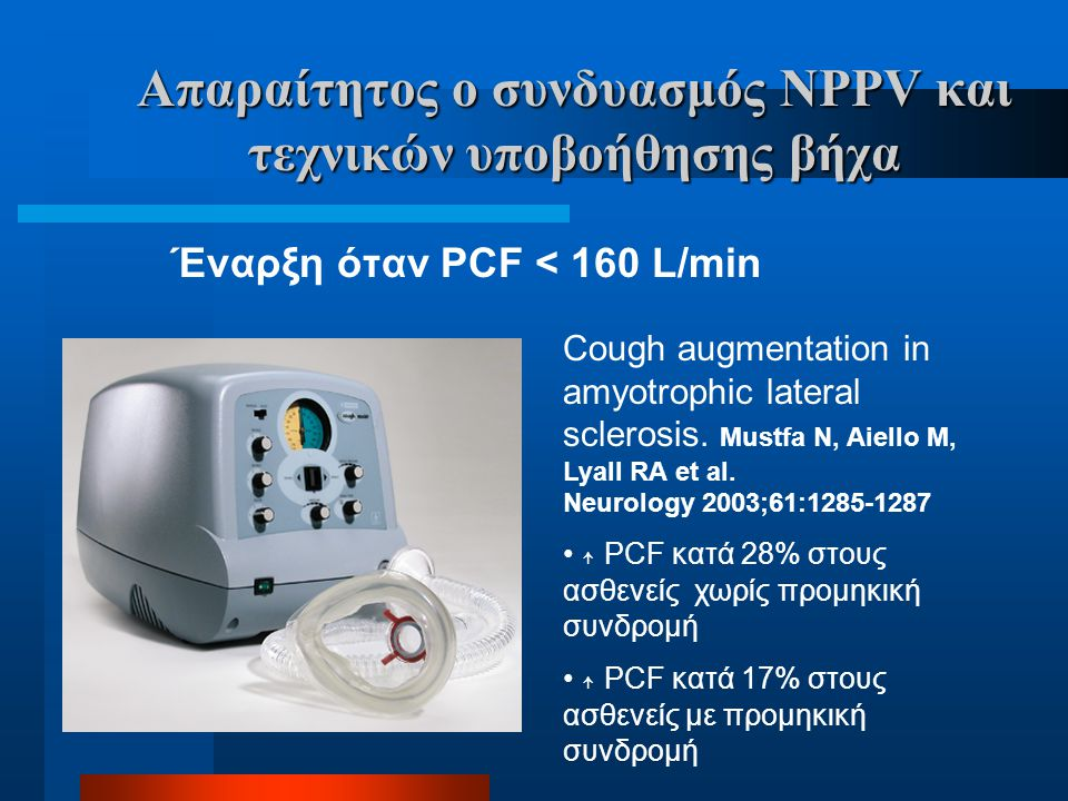 Απαραίτητος ο συνδυασμός NPPV και τεχνικών υποβοήθησης βήχα