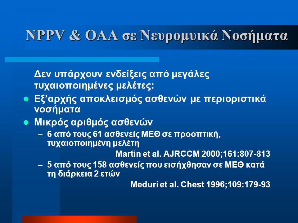 NPPV & ΟΑΑ σε Νευρομυικά Νοσήματα