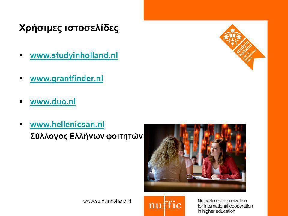 Χρήσιμες ιστοσελίδες www.studyinholland.nl www.grantfinder.nl