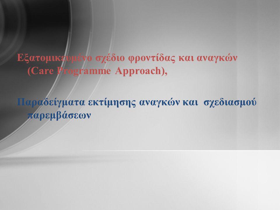 Εξατομικευμένο σχέδιο φροντίδας και αναγκών (Care Programme Approach),