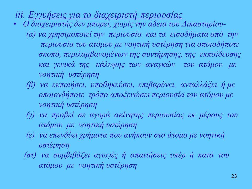 iii. Εγγυήσεις για το διαχειριστή περιουσίας