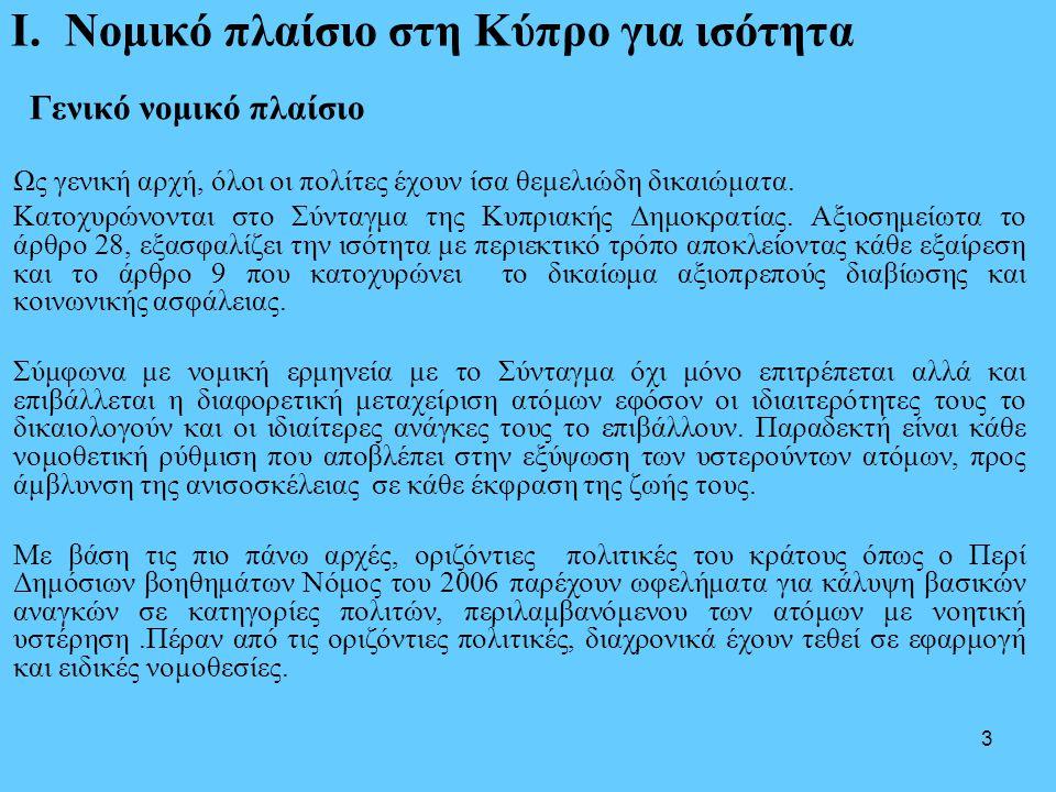 I. Νομικό πλαίσιο στη Κύπρο για ισότητα