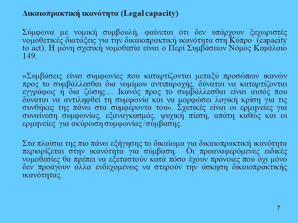 Δικαιοπρακτική ικανότητα (Legal capacity)