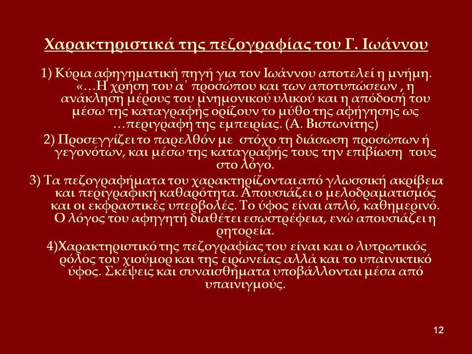 Χαρακτηριστικά της πεζογραφίας του Γ. Ιωάννου