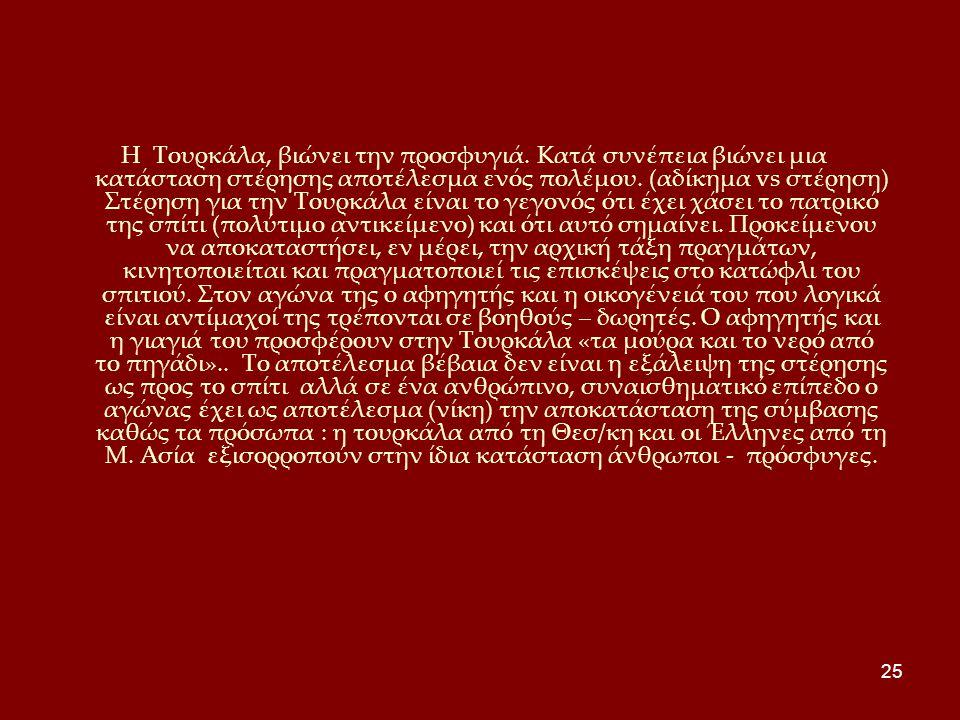 Η Τουρκάλα, βιώνει την προσφυγιά