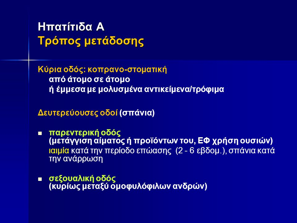 Ηπατίτιδα Α Τρόπος μετάδοσης