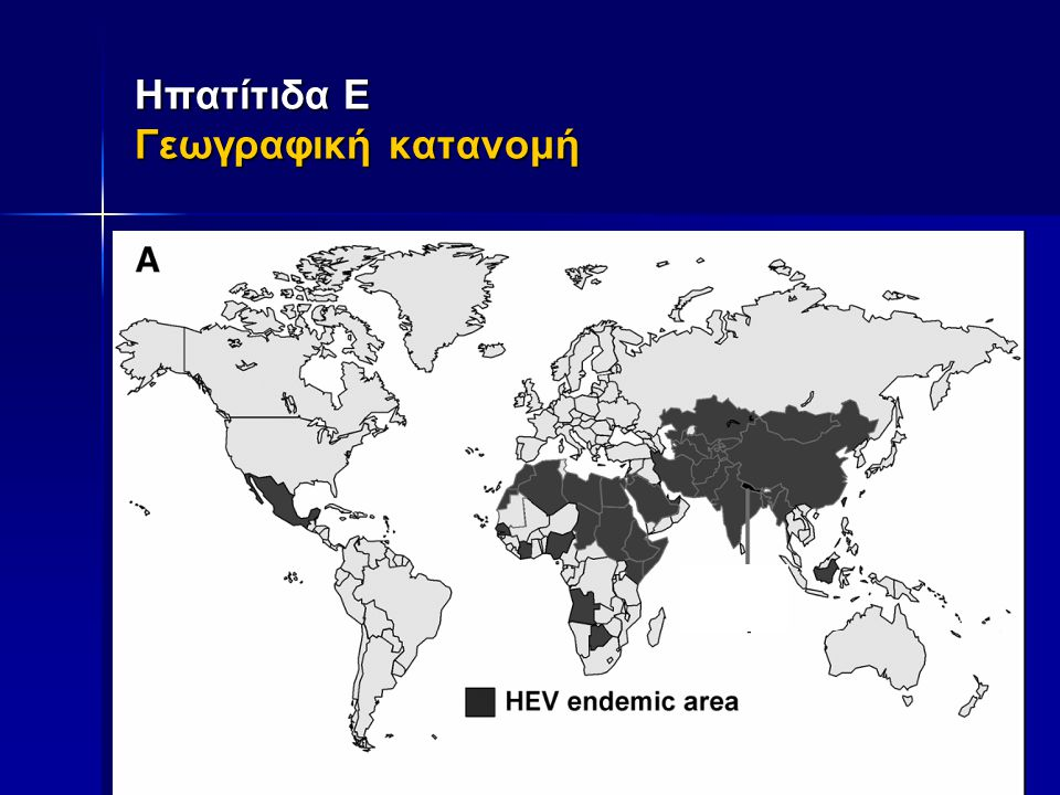 Ηπατίτιδα Ε Γεωγραφική κατανομή