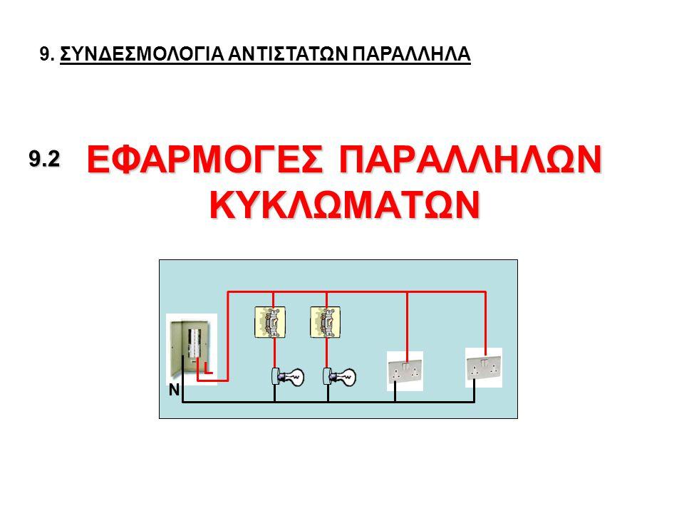 ΕΦΑΡΜΟΓΕΣ ΠΑΡΑΛΛΗΛΩΝ ΚΥΚΛΩΜΑΤΩΝ