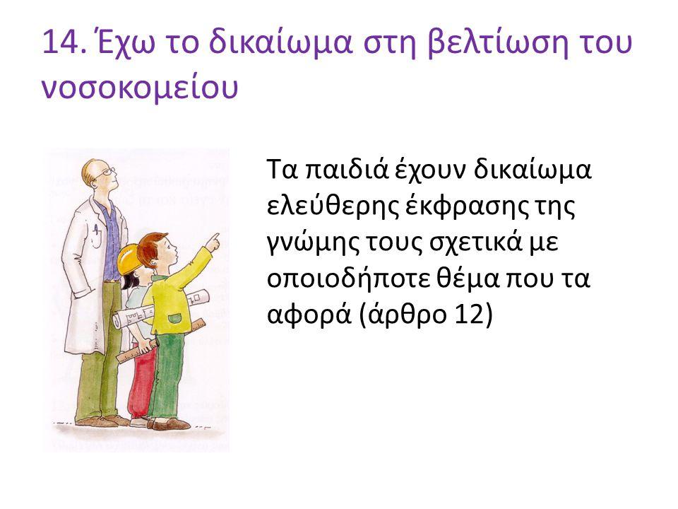 14. Έχω το δικαίωμα στη βελτίωση του νοσοκομείου