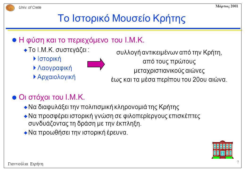 Το Ιστορικό Μουσείο Κρήτης