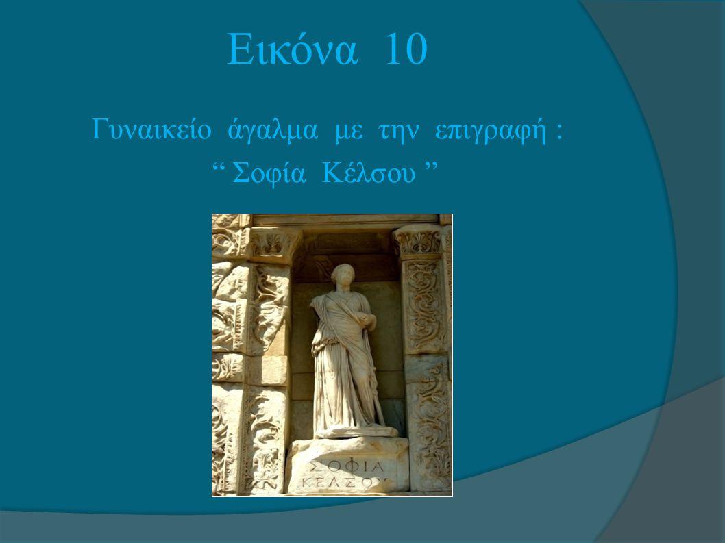 Εικόνα 10 Γυναικείο άγαλμα με την επιγραφή : Σοφία Κέλσου
