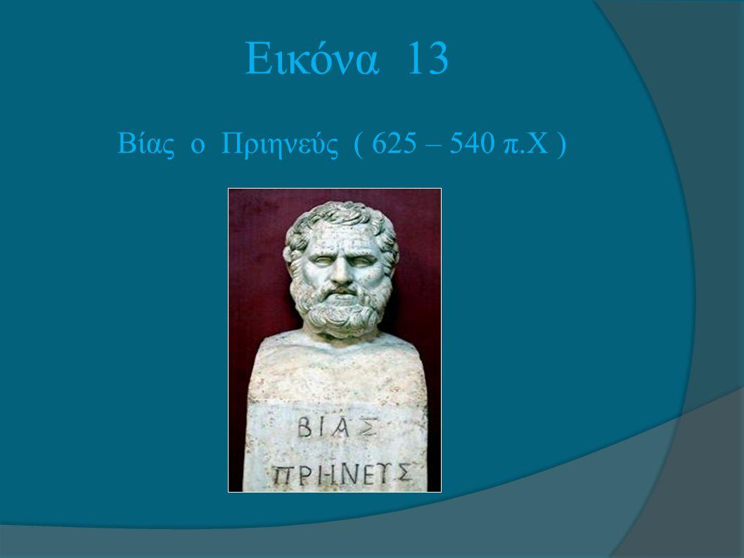 Εικόνα 13 Βίας ο Πριηνεύς ( 625 – 540 π.Χ )