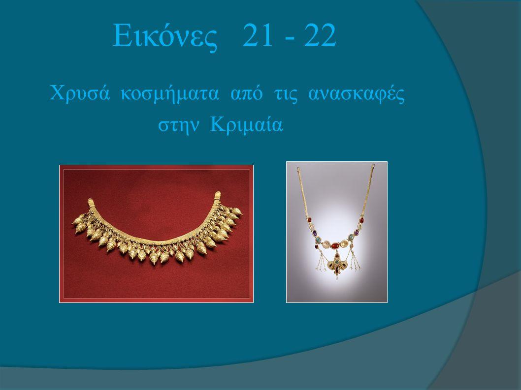 Εικόνες 21 - 22 Χρυσά κοσμήματα από τις ανασκαφές στην Κριμαία