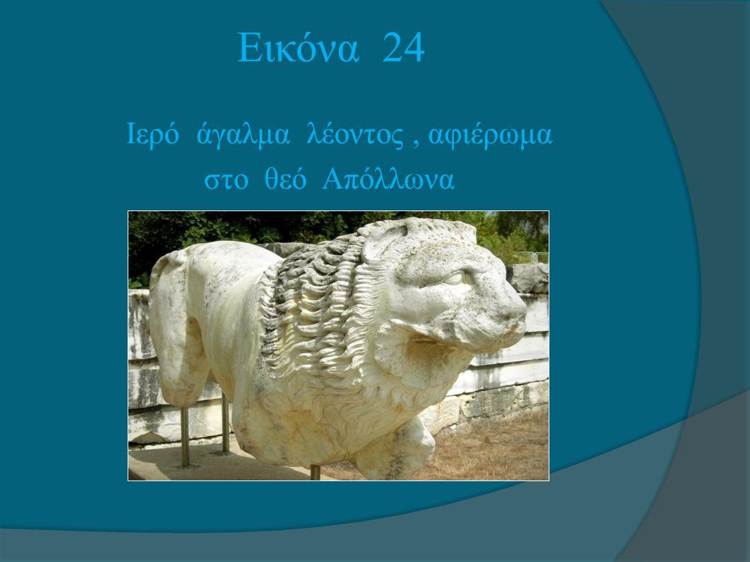 Εικόνα 24 Ιερό άγαλμα λέοντος , αφιέρωμα στο θεό Απόλλωνα