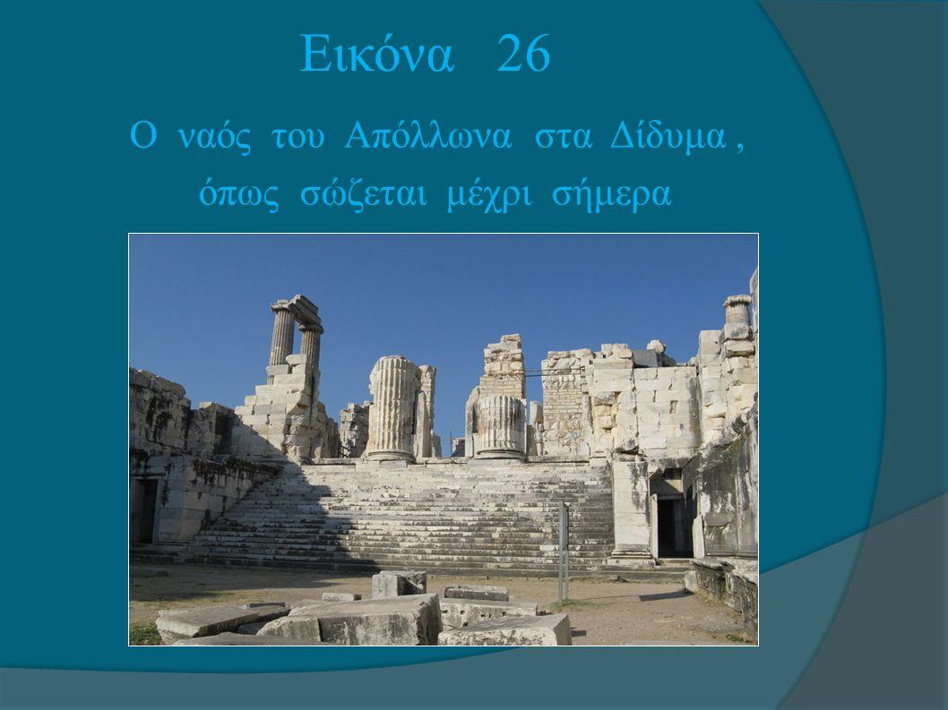 Εικόνα 26 Ο ναός του Απόλλωνα στα Δίδυμα , όπως σώζεται μέχρι σήμερα