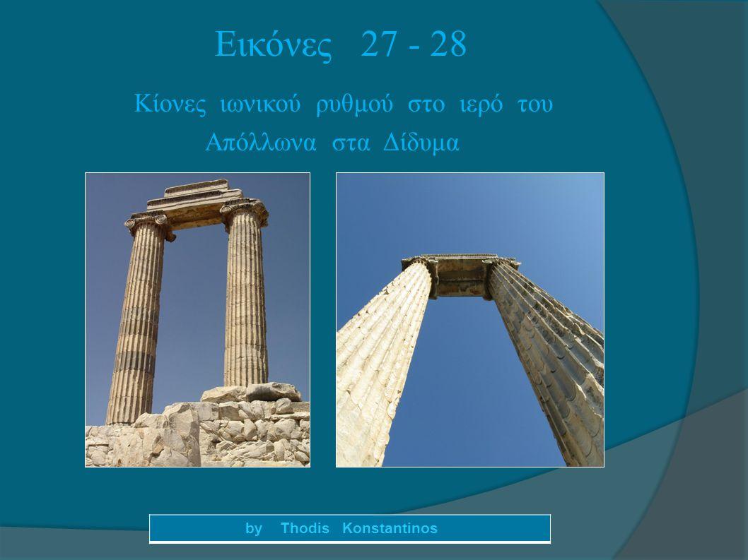 Εικόνες 27 - 28 Κίονες ιωνικού ρυθμού στο ιερό του Απόλλωνα στα Δίδυμα