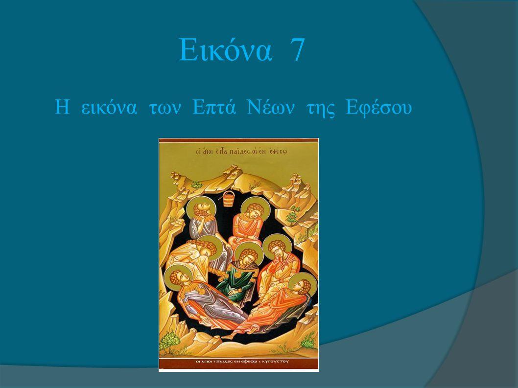 Εικόνα 7 Η εικόνα των Επτά Νέων της Εφέσου