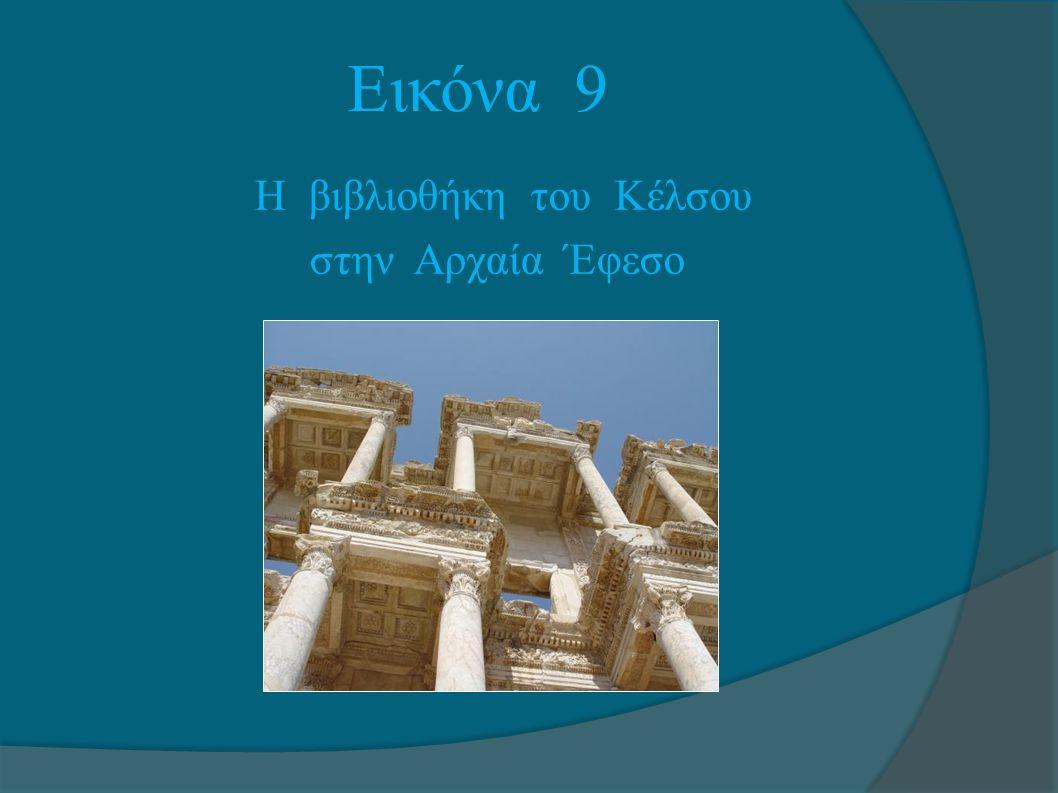 Εικόνα 9 Η βιβλιοθήκη του Κέλσου στην Αρχαία Έφεσο