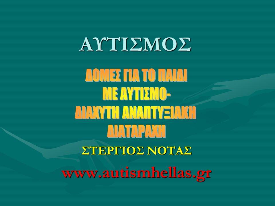 ΣΤΕΡΓΙΟΣ ΝΟΤΑΣ www.autismhellas.gr