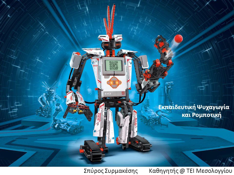 Εκπαιδευτική Ψυχαγωγία και Ρομποτική