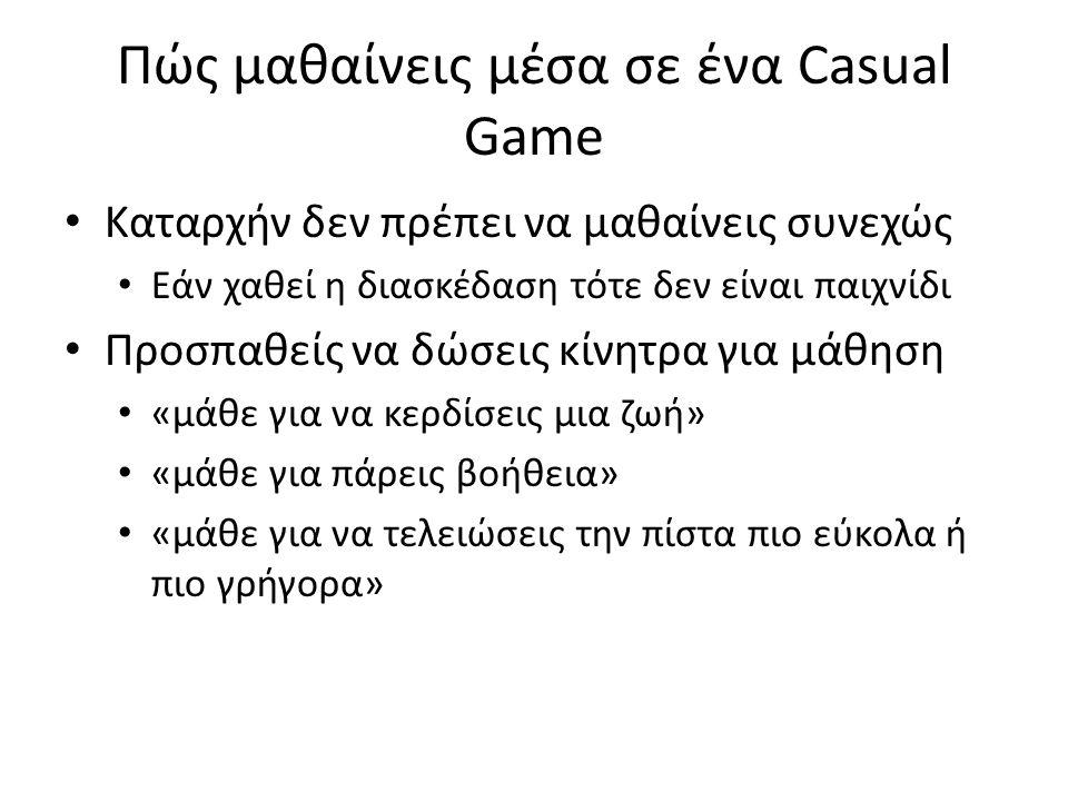 Πώς μαθαίνεις μέσα σε ένα Casual Game
