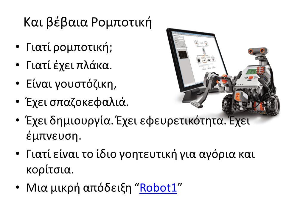 Και βέβαια Ρομποτική Γιατί ρομπoτική; Γιατί έχει πλάκα.