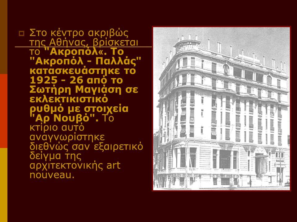 Στο κέντρο ακριβώς της Αθήνας, βρίσκεται το Ακροπόλ«