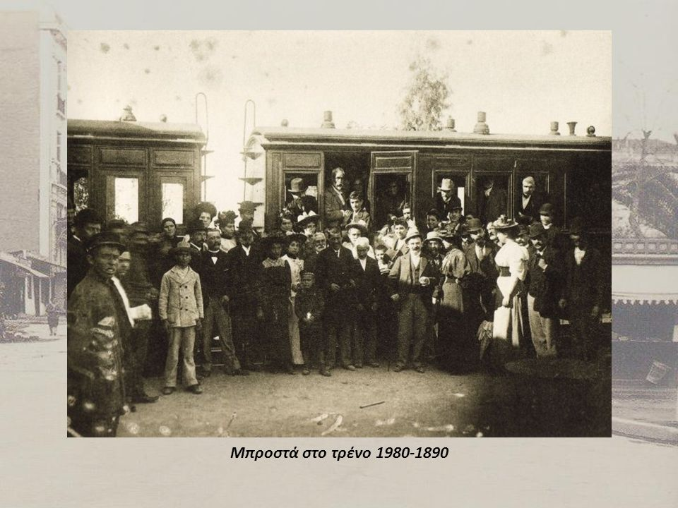 Μπροστά στο τρένο 1980-1890