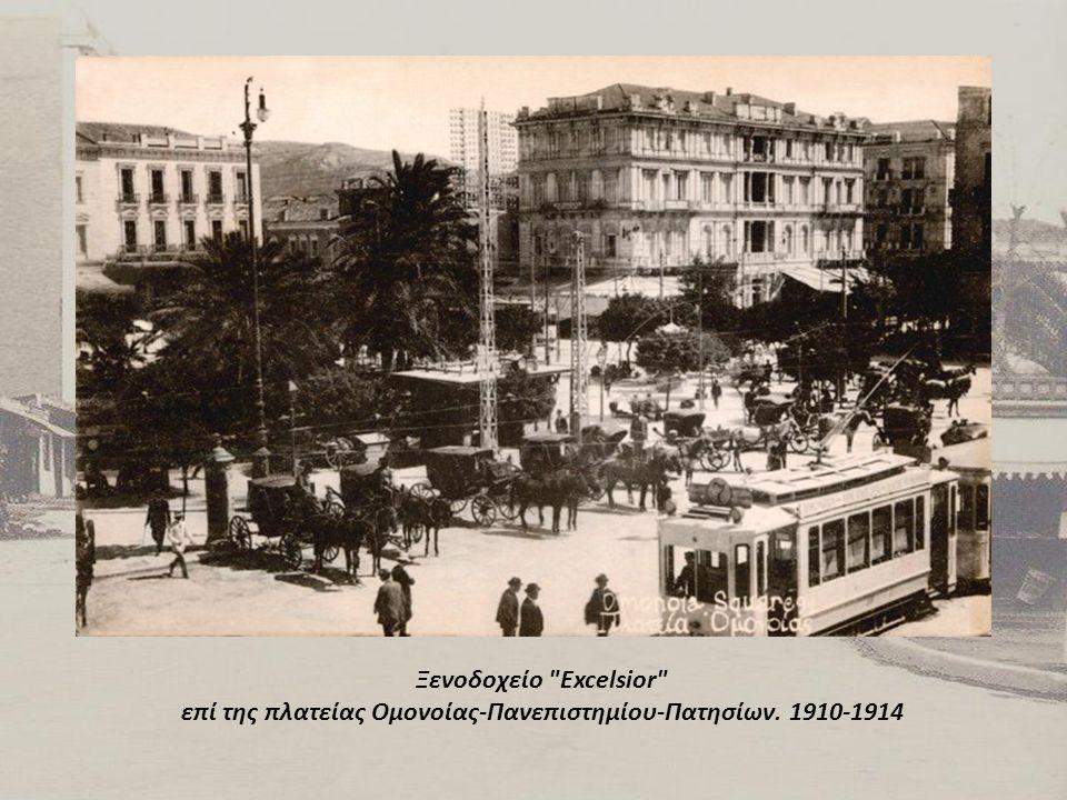 Ξενοδοχείο Excelsior επί της πλατείας Ομονοίας-Πανεπιστημίου-Πατησίων. 1910-1914