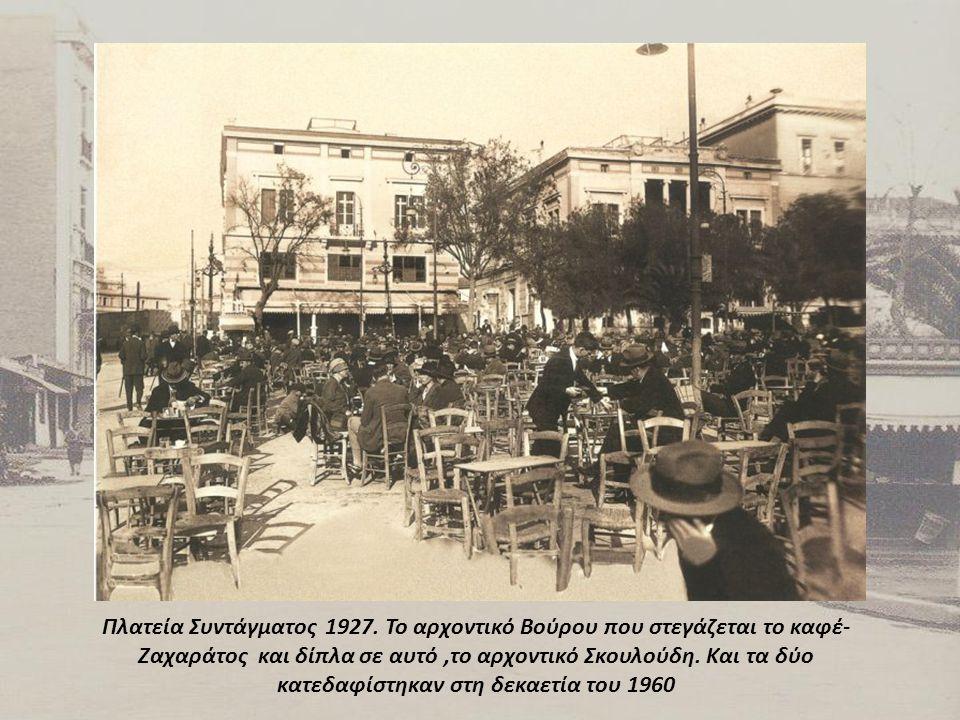Πλατεία Συντάγματος 1927.