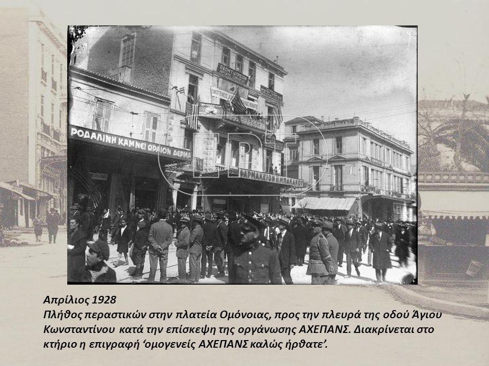 Απρίλιος 1928