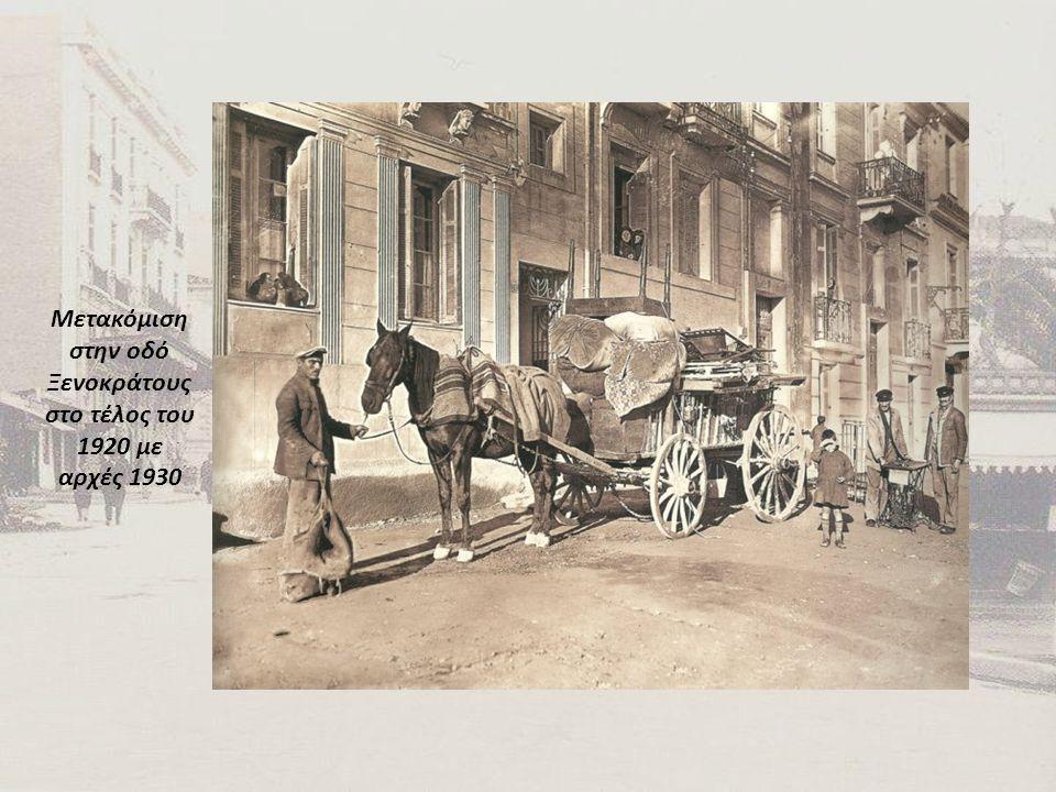 στην οδό Ξενοκράτους στο τέλος του 1920 με αρχές 1930