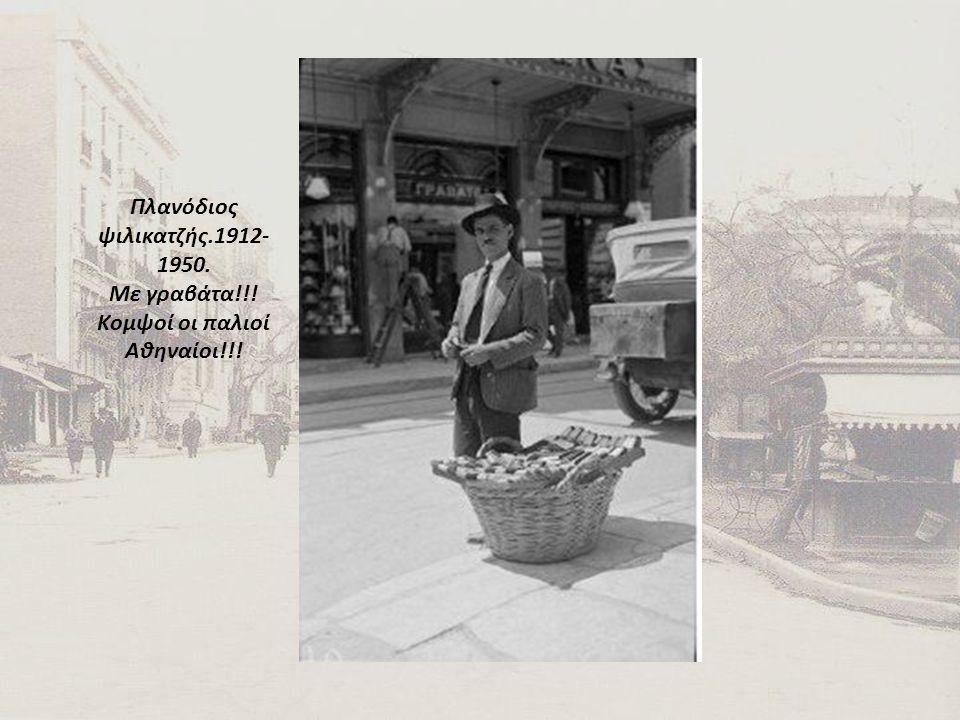 Πλανόδιος ψιλικατζής.1912-1950.