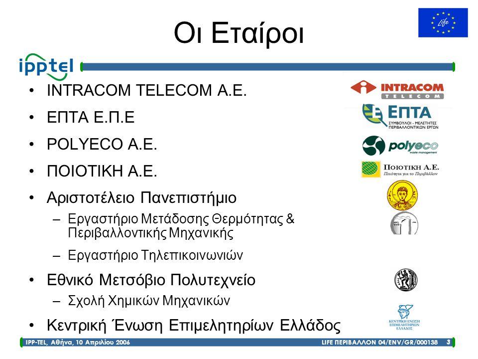 Οι Εταίροι INTRACOM TELECOM A.E. ΕΠΤΑ Ε.Π.Ε POLYECO Α.Ε. ΠΟΙΟΤΙΚΗ Α.Ε.