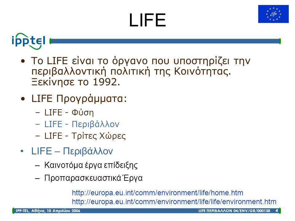 LIFE To LIFE είναι το όργανο που υποστηρίζει την περιβαλλοντική πολιτική της Κοινότητας. Ξεκίνησε το 1992.