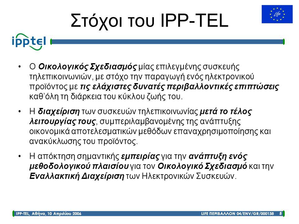Στόχοι του IPP-TEL