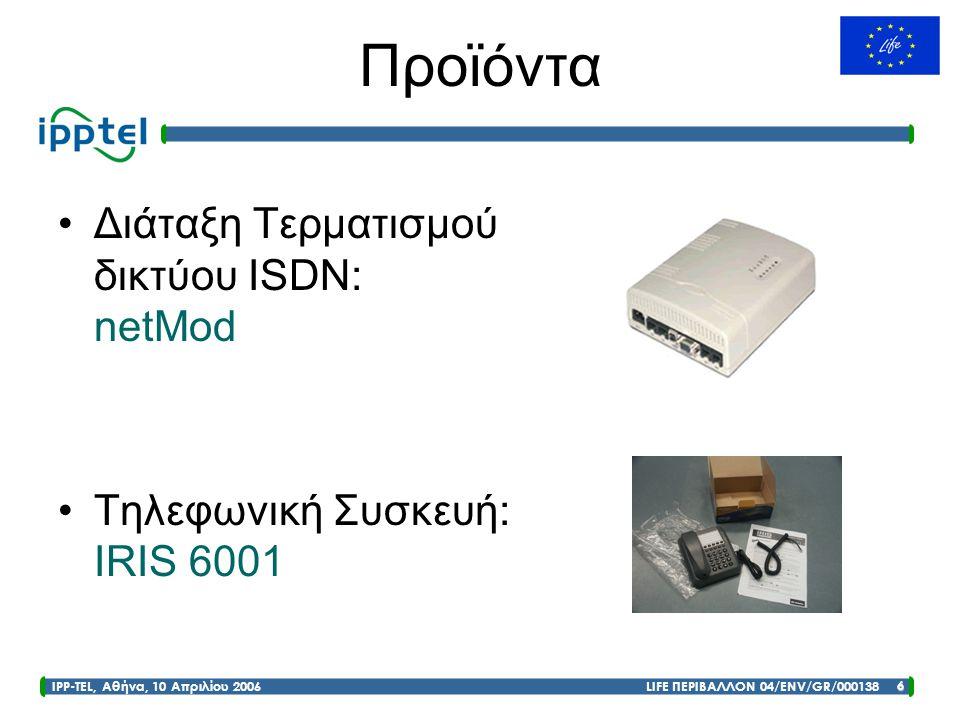 Προϊόντα Διάταξη Τερματισμού δικτύου ISDN: netMod
