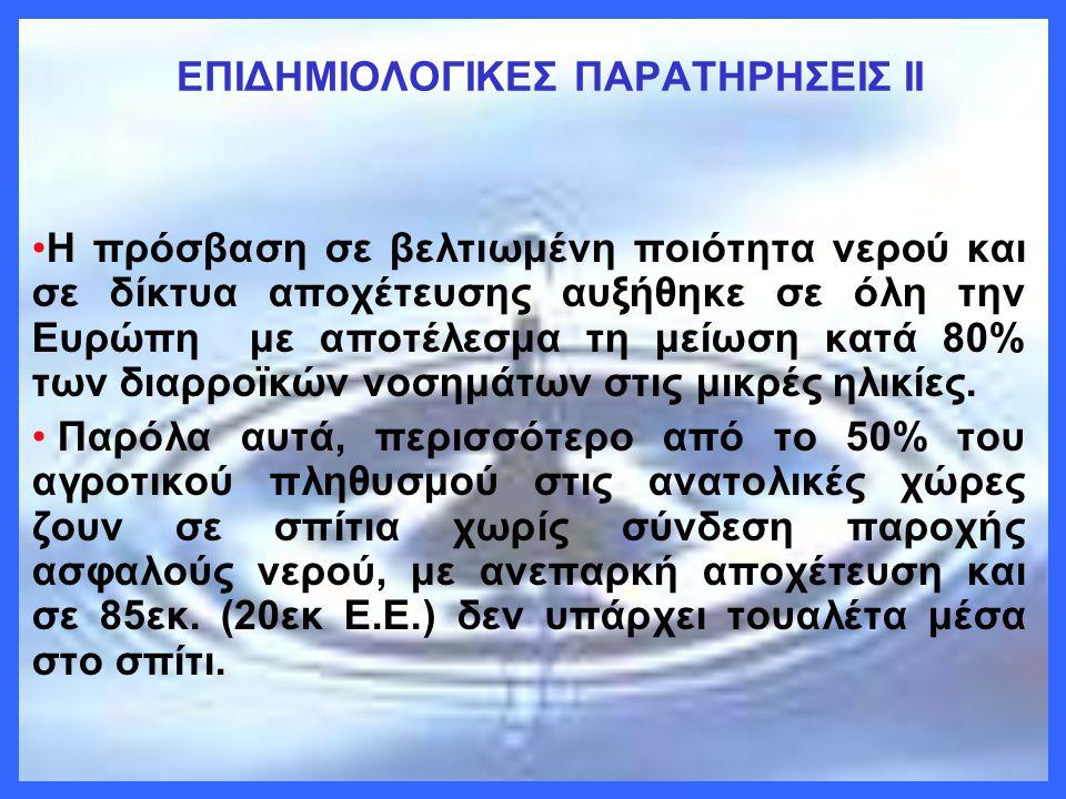 ΕΠΙΔΗΜΙΟΛΟΓΙΚΕΣ ΠΑΡΑΤΗΡΗΣΕΙΣ II