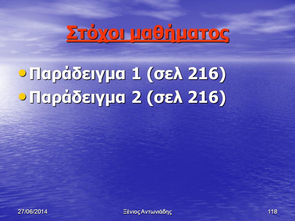 Στόχοι μαθήματος Παράδειγμα 1 (σελ 216) Παράδειγμα 2 (σελ 216)