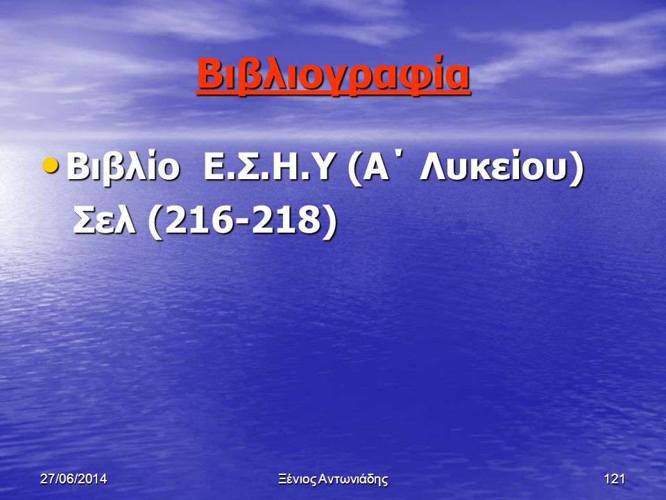 Βιβλιογραφία Βιβλίο Ε.Σ.Η.Υ (Α΄ Λυκείου) Σελ (216-218) 03/04/2017