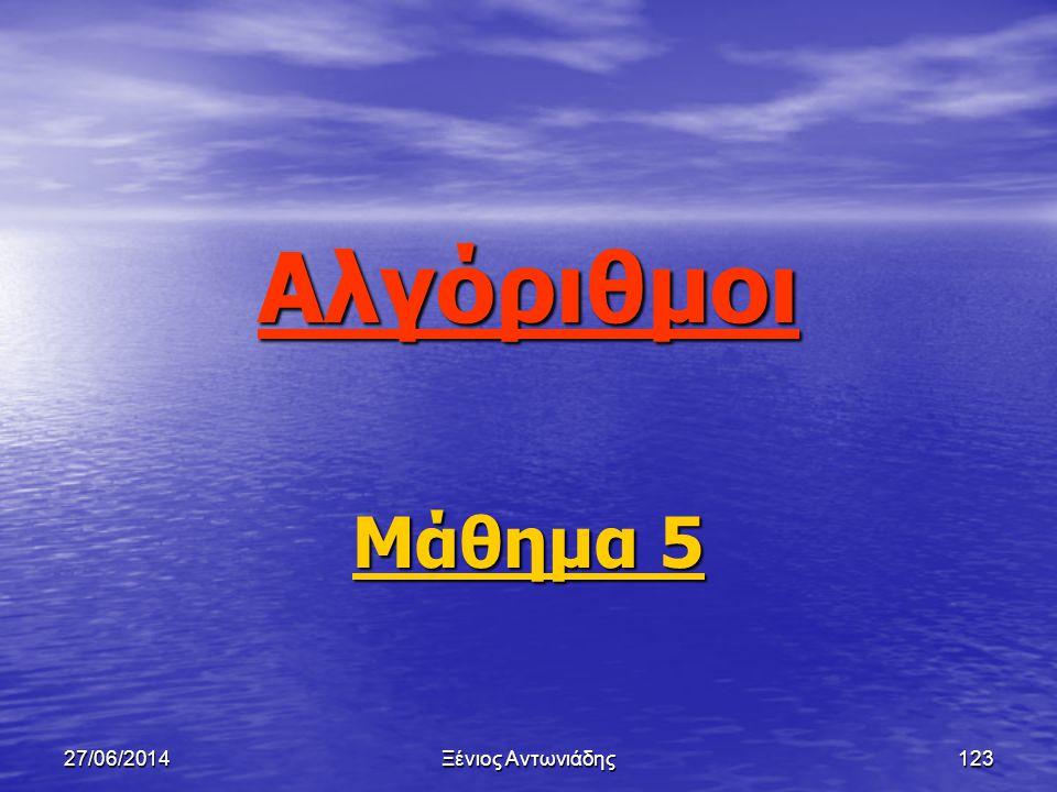 Αλγόριθμοι Μάθημα 5 03/04/2017 Ξένιος Αντωνιάδης