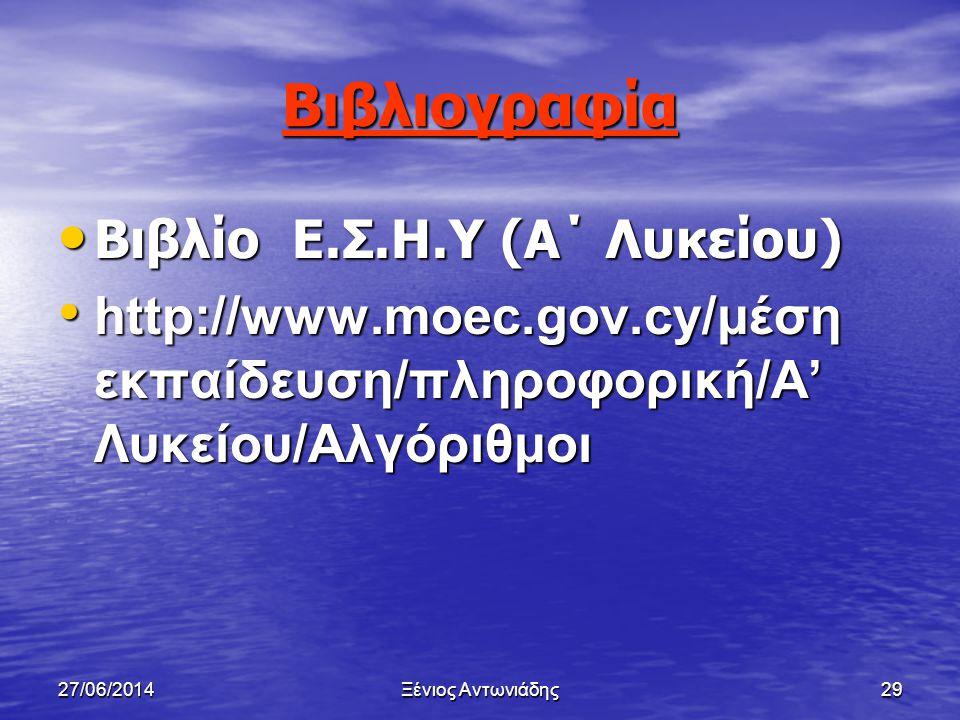 Βιβλιογραφία Βιβλίο Ε.Σ.Η.Υ (Α΄ Λυκείου)