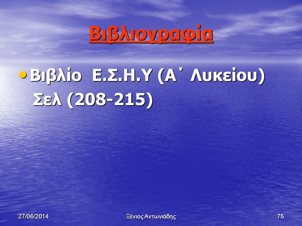 Βιβλιογραφία Βιβλίο Ε.Σ.Η.Υ (Α΄ Λυκείου) Σελ (208-215) 03/04/2017