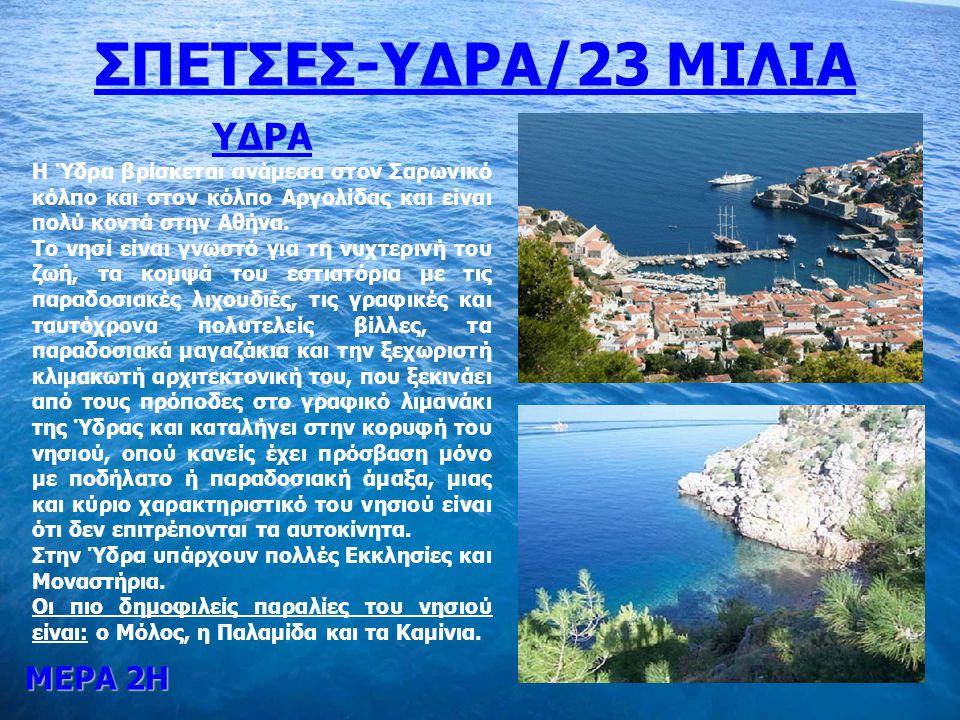 ΣΠΕΤΣΕΣ-ΥΔΡΑ/23 ΜΙΛΙΑ ΥΔΡΑ ΜΕΡΑ 2Η