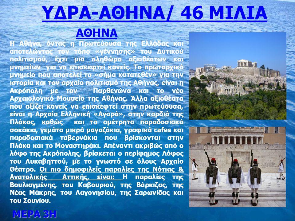 ΥΔΡΑ-ΑΘΗΝΑ/ 46 ΜΙΛΙΑ ΑΘΗΝΑ ΜΕΡA 3H