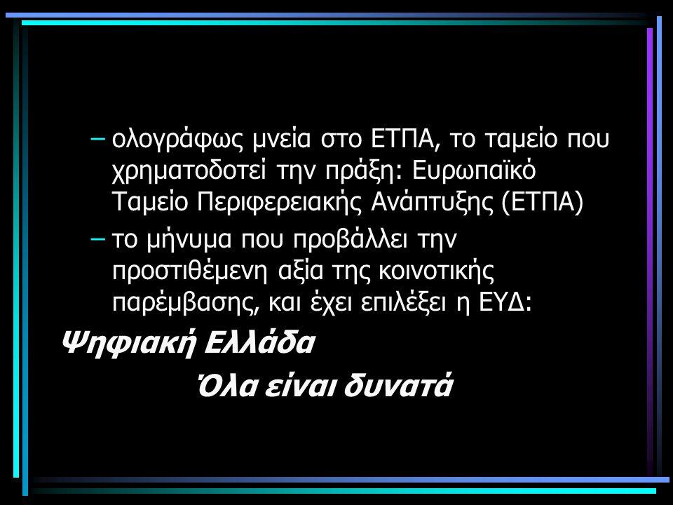 Ψηφιακή Ελλάδα Όλα είναι δυνατά