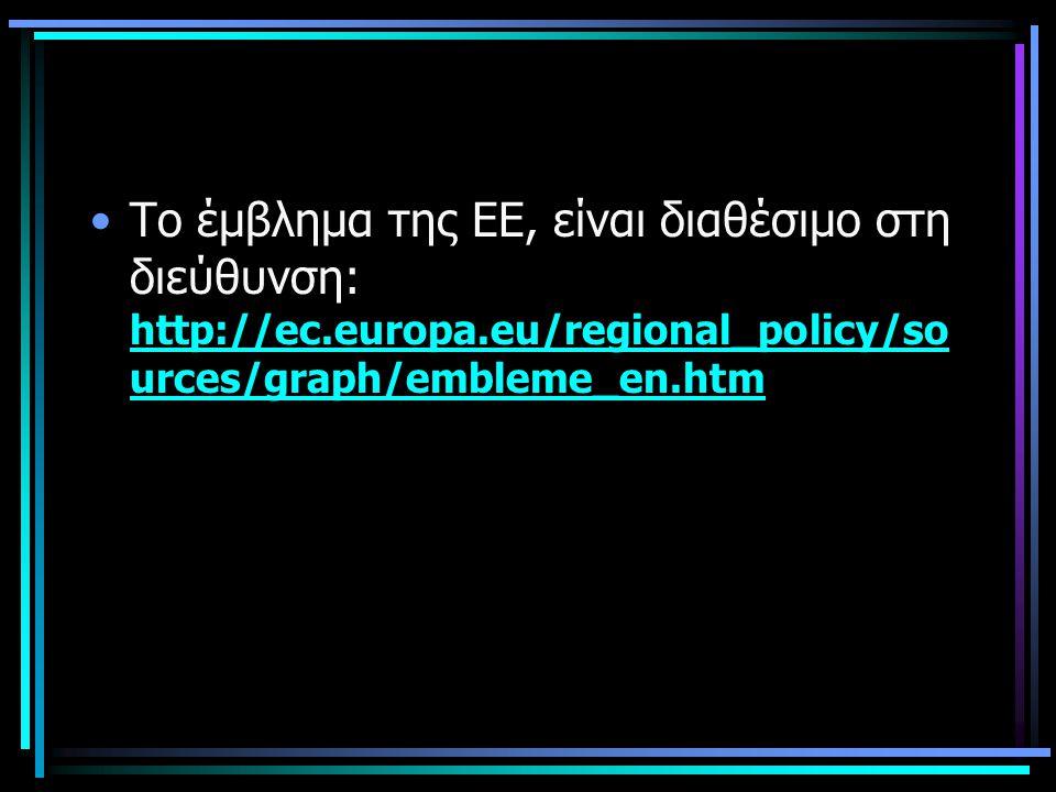Το έμβλημα της ΕΕ, είναι διαθέσιμο στη διεύθυνση: http://ec. europa