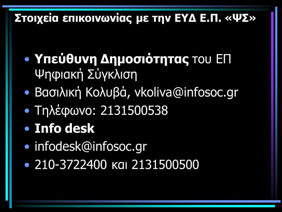 Στοιχεία επικοινωνίας με την ΕΥΔ Ε.Π. «ΨΣ»